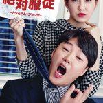 ユン・サンヒョン&2PMチャンソン出演「僕は彼女に絶対服従~カッとナム・ジョンギ~」8月日本初放送