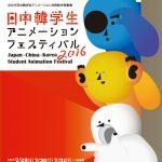 日中韓学生アニメーションフェスティバル2016、今年は横浜で開催!