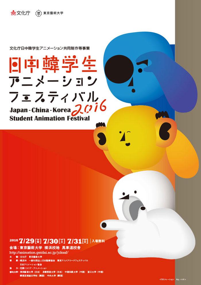 日中韓学生アニメーションフェスティバル2016