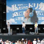 WINNERがドリカムフェスに出演! ツアーでも大人気の「うれしい!たのしい!大好き!」をカバー披露!!3万5千人が熱狂!!
