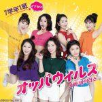 7月1日は7学年1班の日!! 日本1stシングル「オッパ ウィルス」発売!