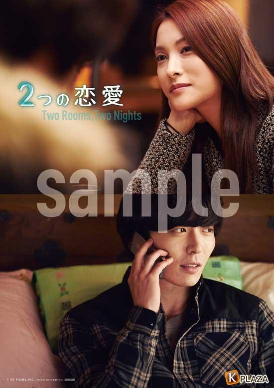 『2つの恋愛』第二弾来場者特典
