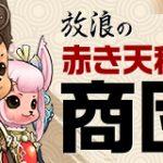 『リネージュ2』12周年記念イベント第4弾!「放浪の赤き天秤の商団」本日スタート!