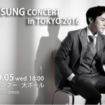 フイソン6年ぶリの東京単独コンサート!「WHEESUNG CONCERT in TOKYO 2016」開催決定!