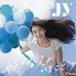 JY(=知英)、蜷川実花撮影のフジテレビ系月9ドラマ主題歌CDジャケット全3種公開!
