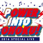 Apeace、BEE SHUFFLE、BOYFRIEND、 CODE-V、TRITOPS*、UNIONE《Mnet×ぴあ》「Power Into Tohoku! 2016 Special Live」開催決定!