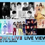 SMTOWN LIVE TOUR V IN JAPAN ライブ・ビューイング実施決定!