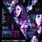 韓国女性ラッパーたちのサバイバルプログラム第3弾「UNPRETTY RAP STAR 3」日韓同時放送決定!