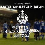 SHOPBOOKでF.C.MEN Presents MATCH for JUNSU in JAPAN SS席チケットをアプリ内で先行販売