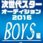 キッス・エンタテインメント次世代スターオーディション<ボーイズ編>2016 開催!