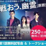 Mnet Japan10周年キャンペーン第4弾!2PMのテギョン最新主演作「戦おう、幽霊(原題)」第1話試写会&無料トークショー実施決定!