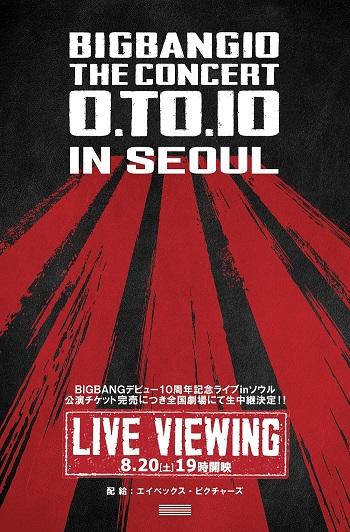 BIGBANGライブビューイング上映ポスター
