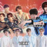 超新星(ユナク、ソンジェ)、VIXX、B1A4「スポーツ・オブ・ハートミュージックフェス 2016 K-POP」チケット販売中