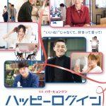 チェ・ジウ×ユ・アインほか共演『ハッピーログイン』日本オリジナルポスター解禁!