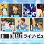 2016 JYP NATION CONCERT 'MIX & MATCH' IN JAPAN ライブ・ビューイング実施へ!