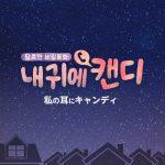 早くも決定!チャン・グンソク初出演で注目のリアルバラエティ 「私の耳にキャンディ」10月24日(月)より日本初放送決定