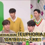 CNBLUE重大発表! 10月19日(水)ニューアルバム『EUPHORIA』リリース決定 総視聴数35万人!渋谷と原宿でCNBLUEファンが熱狂