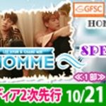 HOMME×MR.MR  ~The Final~ Happy X'mas Special Concert 2016 開催へ