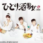 キー(SHINee)ドラマ初出演作「ひとり酒男女(原題)」Mnetで12月より日本初放送決定!