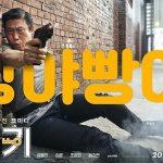 日本映画「鍵泥棒のメソッド」原作、ユ・ヘジン主演映画「ラッキー」が公開4日で観客動員数200万人突破!