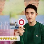D.O.(EXO)が○×クイズで自身の恋愛観を回答!『純情』日本独占インタビュー映像