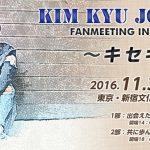 告知動画到着!キム・キュジョン(SS501/Double S 301)ソロイベント【KIM KYUJONG FANMEETING IN TOKYO~キセキ~】