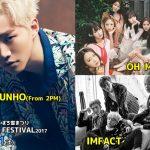 JUNHO(From 2PM)他出演者の動画メッセージ!第68回さっぽろ雪まつり 9th K-POP FESTIVAL2017