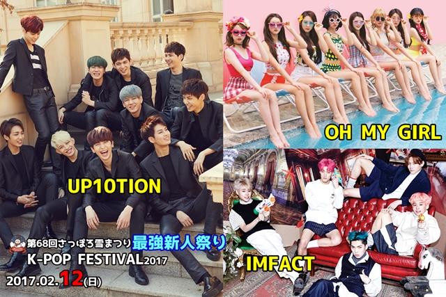 K-POP FESTIVAL2