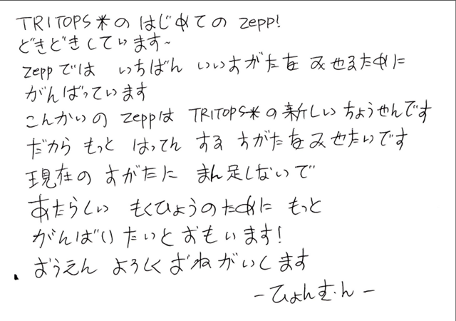 TRITOPS ヒョンムン