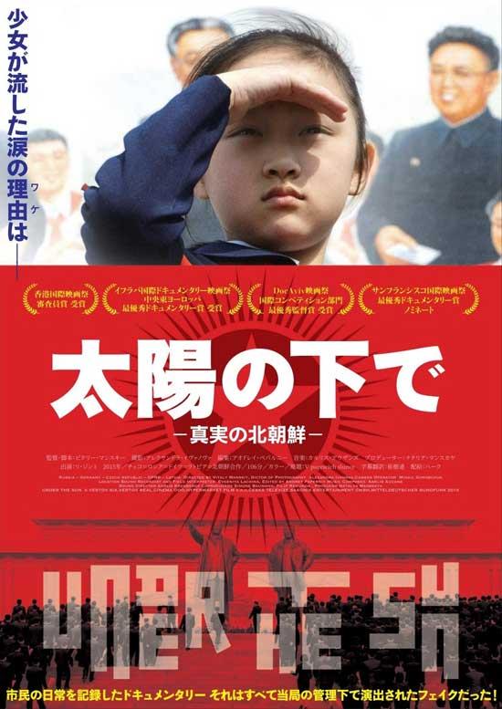 『太陽の下で-真実の北朝鮮-』ポスター
