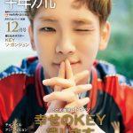 キー(SHINee)が表紙&巻頭を飾る 「韓流ぴあ」12月号 11月22日(火)発売!