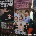 朴槿恵大統領の即時退陣を求める6回目のキャンドル集会現場