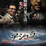 韓国映画『アシュラ』韓国の巨匠たちから絶賛の嵐!特典付き前売り鑑賞券は23日より発売に!