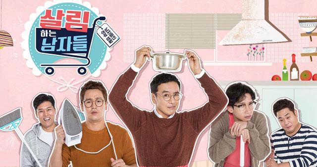 家事をする男たち