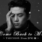 TAECYEON (From 2PM)が「AbemaTV」初出演!兵役前の最後の出演!?テギョン「初めての出演期待してください!」