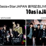 ソンジェ(超新星)/ MYNAME / 100% / ハンビョル(元レッドアップル)出演!「10asia+Star」日本語版創刊記念LIVE開催