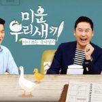 SMの取締役の顔ももつ独身俳優キム・ミンジョン「みにくいうちの子」にゲスト出演へ!