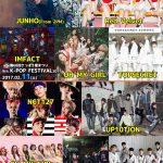 第68回さっぽろ雪まつり9th K-POP FESTIVAL 2017史上超豪華ラインナップ 公式CM映像完成! 配信スタート!