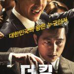 チョン・ウソン&チョ・インソン主演映画「ザ・キング」、観客動員数200万人突破!
