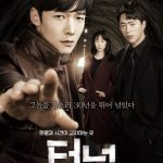 チェ・ジニョク&ユン・ヒョンミン、VIXXエン出演の新ドラマ「トンネル」の公式ポスター公開