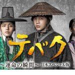 チャン・グンソク主演「テバク~運命の瞬間(とき)~ 日本スペシャル版」4月より日本初放送決定!