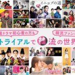 今ならソン・ジュンギ&ソン・ヘギョ主演韓国ドラマ「太陽の末裔」動画が無料で視聴できる!