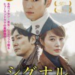 「ミセン-未生-」演出家が贈る、ヒューマンドラマの最高傑作!「シグナル」4月4日DVD発売決定