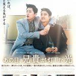 EXOのD.O.主演『あの日、兄貴が灯した光』初日決定、日本版ポスタービジュアル公開