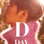 "BIGBANGの""D-LITE (ディライト)""、4/12発売ミニアルバムタイトル曲「D-Day」がハウステンボスCMソングに決定!!"