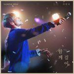 ソ・イングクは、入隊前日に7枚目のデジタルシングル「一緒に歩いて」を発表!