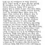U-KISS脱退のケビン、公式ファンカフェKISSmeにて直筆の手紙で心情を告白する