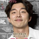 コン・ユ×『トッケビ(原題)』、「韓流ぴあ」巻頭16ページ大特集!