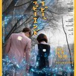 日本初公演決定! チェ・ドンウク(SE7EN)ソンジェ(超新星)KEVIN(ウ・ソンヒョン)出演!韓国大ヒットミュージカル『メイビー、ハッピーエンド』
