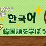 韓国語講座「韓国語を学ぼう」サイトのご案内